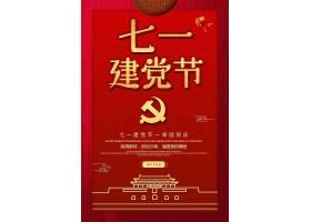 红金简约七一建党节宣传海报