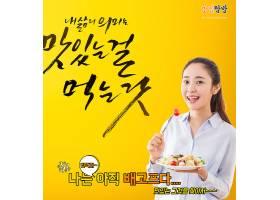 韩式料理食物主题海报设计