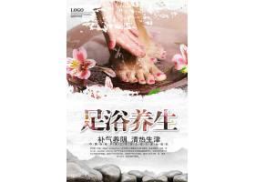足疗保健主题中医养生海报