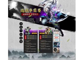 创意网页游戏争霸赛官网网页设计通用模板