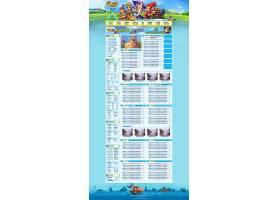 创意网页游戏梦幻西游官网网页设计通用模板