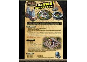 创意网页游戏商业大亨官网网页设计通用模板