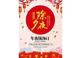 中国风除夕喜庆年夜饭预订海报设计
