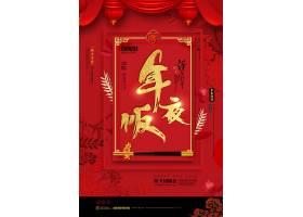 红色大气年夜饭主题海报设计