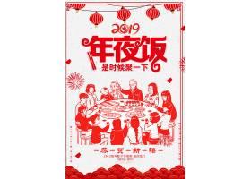 中国风剪纸年夜饭主题海报设计