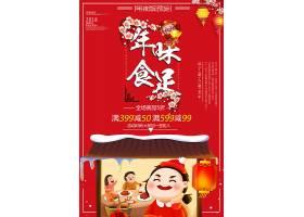 红色大气除夕年夜饭预定促销海报设计