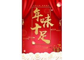 红色大气团圆饭年夜饭海报