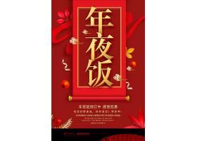 红色大气年夜饭订餐预订促销主题海报设计