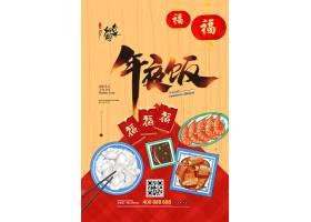 中国风大气年夜饭主题海报设计