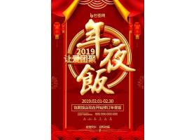 红色大气除夕年夜饭预定海报设计