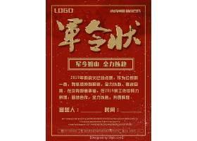 红色军令状销售战报海报模板