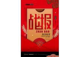 中国风红色大气销售战报海报模板
