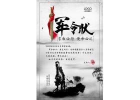 中国水墨风销售战报海报模板