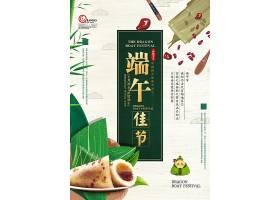 中国风时尚端午节海报