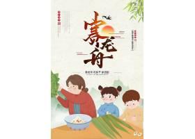 中国风端午节促销海报