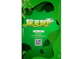 绿色剪纸风二十四节气之端午宣传海报