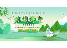 中国风浓情端午节展板
