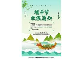 手绘端午节放假通知宣传海报