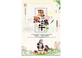 插画中国风端午节海报