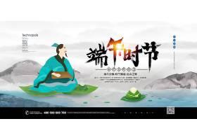 水墨中国风端午节宣传展板