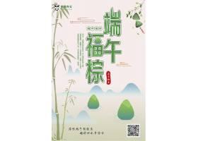 端午福粽中国风海报