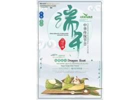 简约蓝色扁平卡通中国风端午节海报海