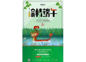 粽情端午节日促销海报