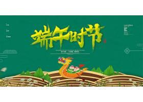 中国风创意端午节展板