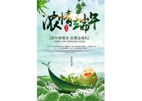 绿色大气端午节日海报