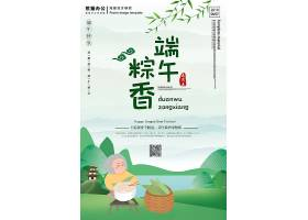 端午粽香节日海报