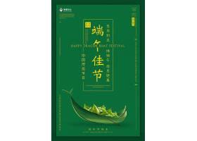 绿色端午节海报模板
