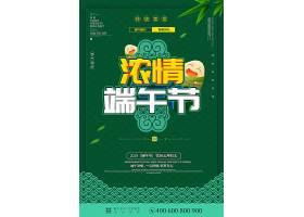 绿色简约端午节节日海报