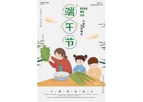赛龙舟吃粽子端午节