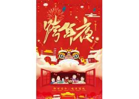 中国风跨年夜海报