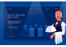 西餐用餐装饰插画设计