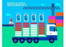 国际交通运输与经济贸易主题装饰插画设计