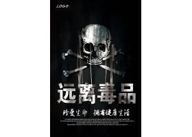 禁毒公益广告海报设计图片