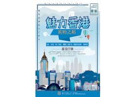 蓝色都市魅力香港游海报