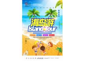 海岛游宣传海报