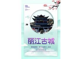 中国风丽江旅游海报