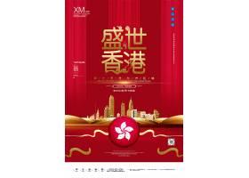 盛世香港创意宣传广告海报