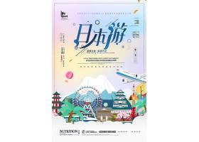 简洁大气日本旅游海报