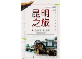 中国风昆明旅游海报
