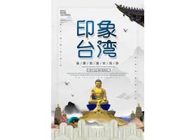 创意台湾旅游海报