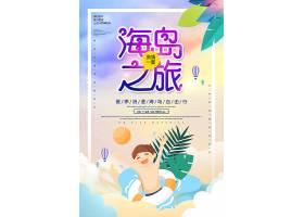 简约创意海岛旅游宣传海报