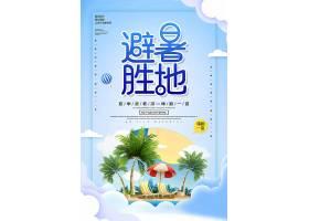 简约创意避暑胜地旅游宣传海报