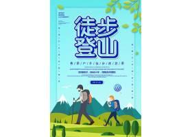 卡通徒步登山宣传海报