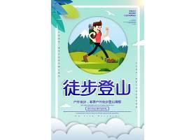 卡通户外徒步登山宣传海报