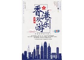 简约卡通扁平香港旅游海报