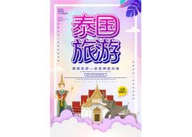 简约泰国旅游宣传海报